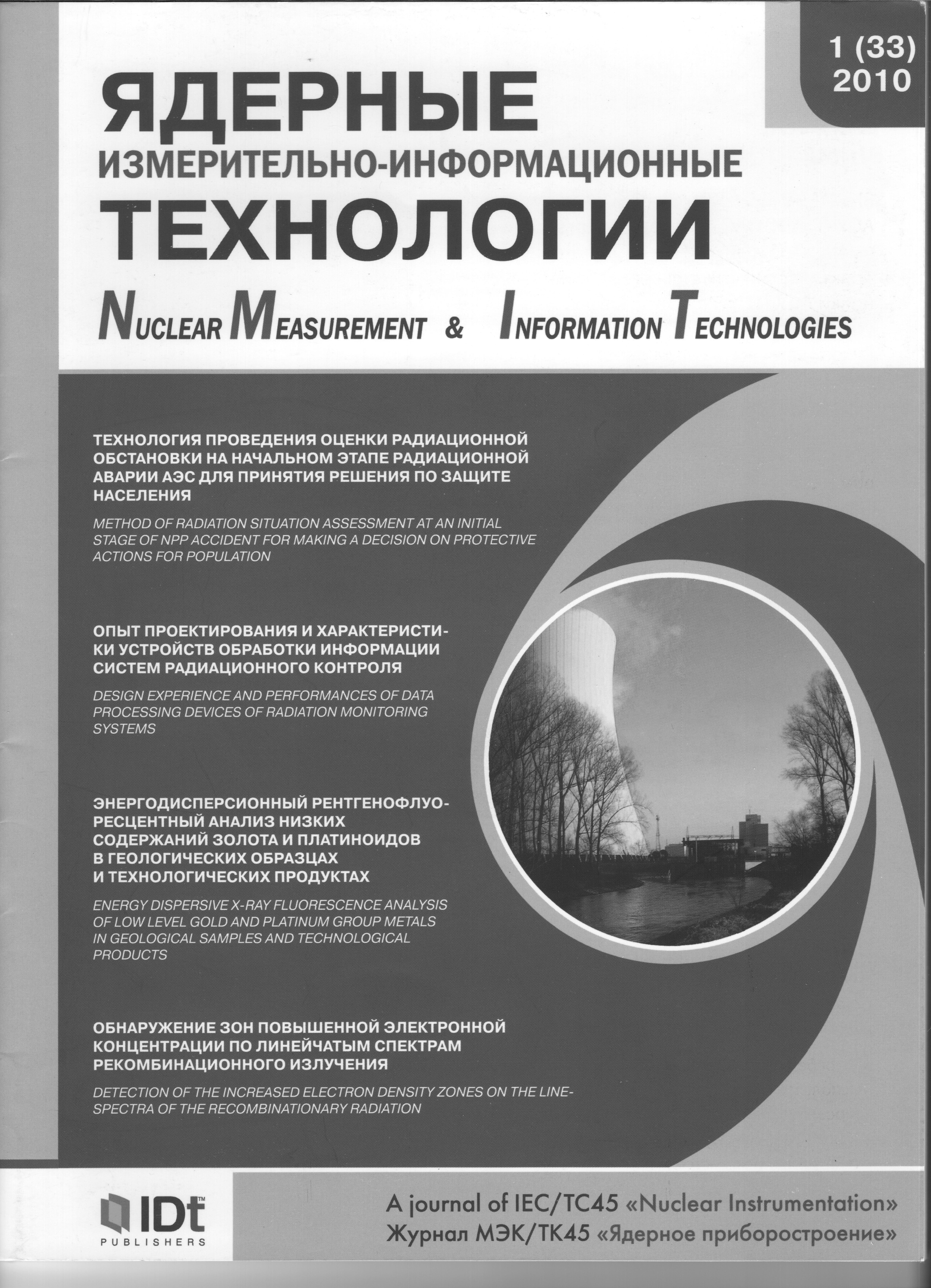 Ядерные Информационно Измерительные технологии 1(33)2010