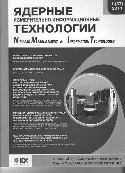 Ядерные Информационно Измерительные технологии 1(37)2011